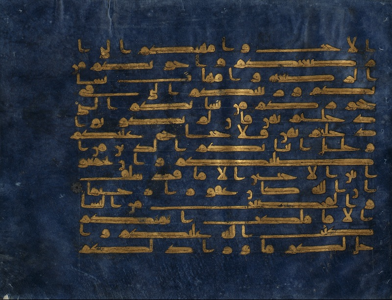 Folio from a Qur'an (article) | Khan Academy